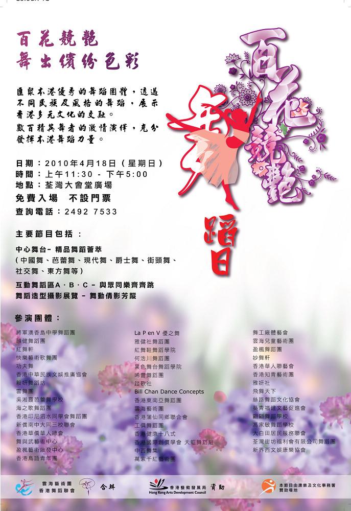 百花競艷舞蹈日