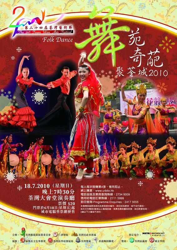 舞苑奇葩聚荃城2010