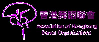 香港舞蹈聯會