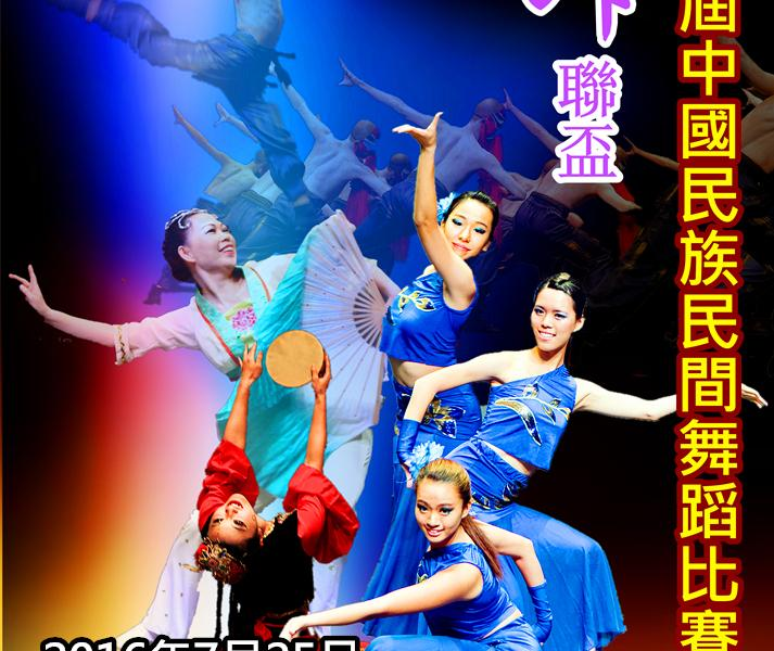 第二屆《舞聯盃》─ 中國民族民間舞蹈比賽