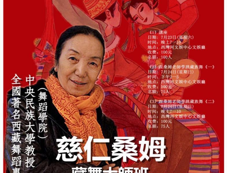 慈仁桑姆教授-《藏舞大師班》