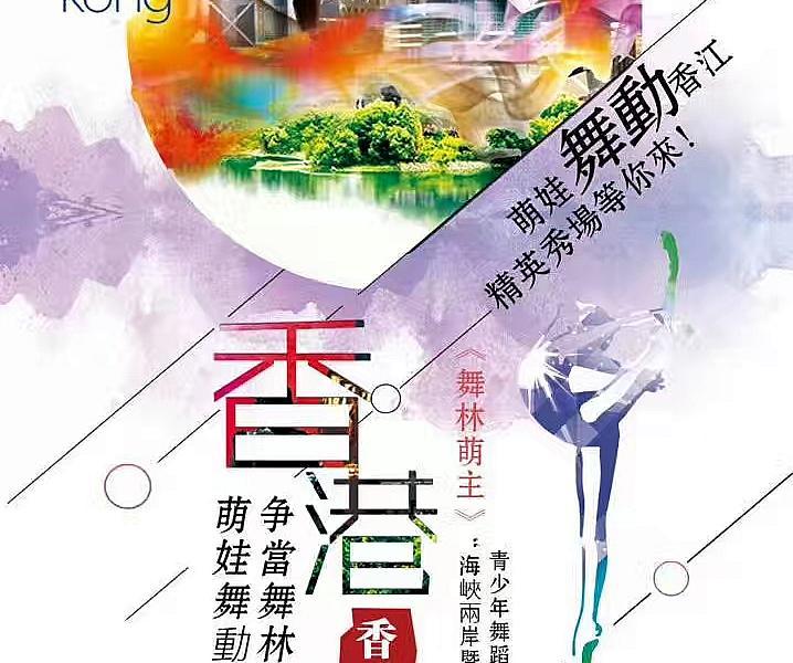 《舞林萌主》香港賽區現正報名